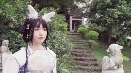砚峰书院|2020秋日祭宣传片