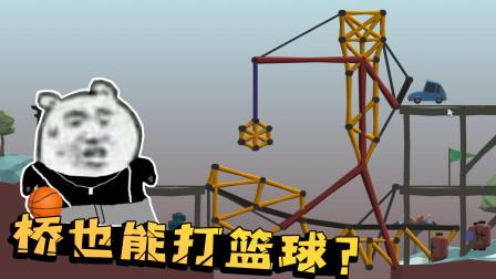 天才造桥师竟造出篮球少年桥!配上音乐和RAP秒变练习生!