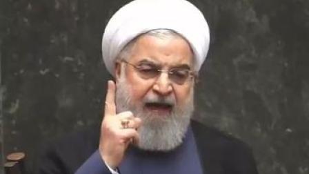 """伊朗总统鲁哈尼:美国""""极限施压""""已经失败!"""