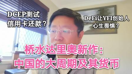 桥水达里奥新作:中国的大周期及其货币;DCEP测试信用卡还款流量入口?DeFi让YFI创始人心生畏惧?~Robert李区块链日记808