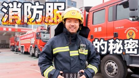 对不起,我砸了消防员的鞋!带你看消防服是如何保护消防员的