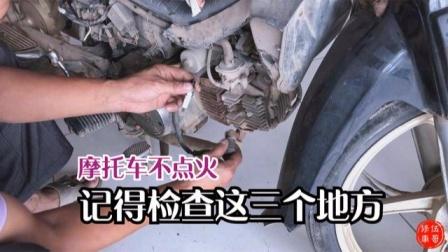 摩托车不能正常启动!一定要检查这三个地方!学会修车不花冤枉钱