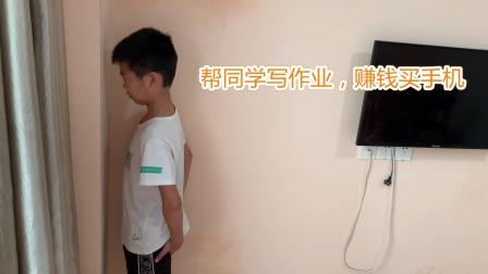 小男孩帮同学写作业,赚钱买手机,被妈妈发现后打屁股惩罚
