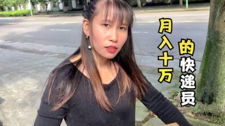 四川方言:快递员每月拿着高收入吃喝玩乐,美女们见到都主动搭讪