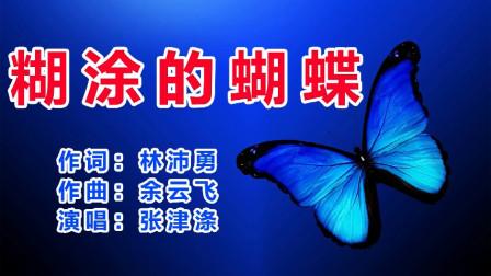 2020好听的歌曲-张津涤-糊涂的蝴蝶-DJ舞曲版1080P