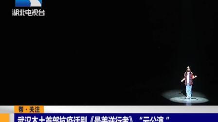 """武汉本土首部抗疫话剧《最美逆行者》""""云公演 """""""