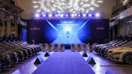 百度Apollo北京市开放自动驾驶载人测试启动仪式