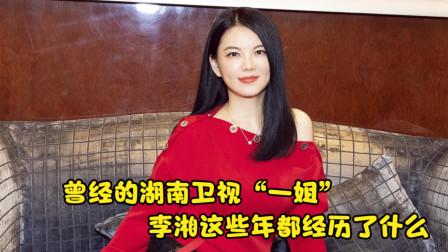 李湘奋斗史:高考拒绝被保送,还未毕业就进了央视