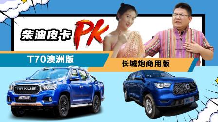澳新中国品牌皮卡销量第一,T70澳洲版归来,PK长城商用炮