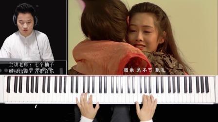钢琴教学:《一生所爱》大话西游主题曲
