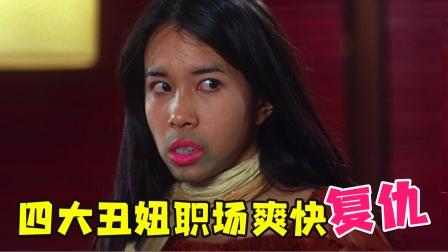 四大丑妞变美以后回公司复仇的爆笑电影《猪扒大联盟》