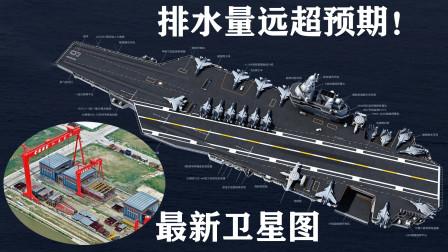 中国首艘电弹航母实力大跨越!最新卫星图显示:满载远超八万吨!