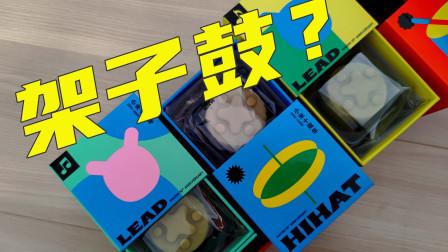 【试玩】小米音乐盒月饼,自带架子鼓!
