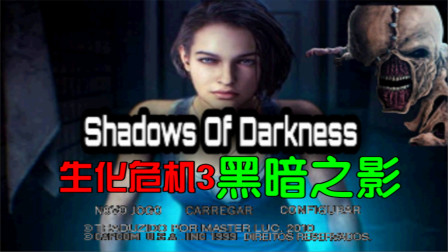 生化危机3之黑暗之影 第3期