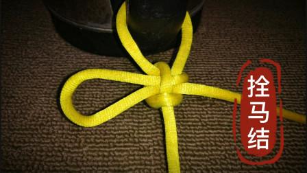 拴马结,此绳结受力时超级牢固,非受力时可瞬间解开,太实用了,快快学起来吧