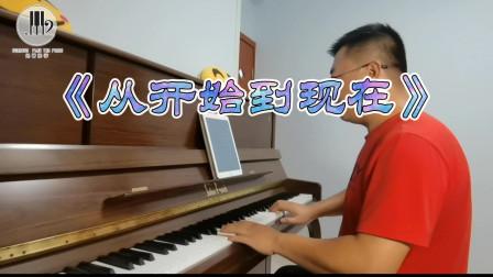 《从开始到现在》钢琴版,聆听回味经典怀旧金曲