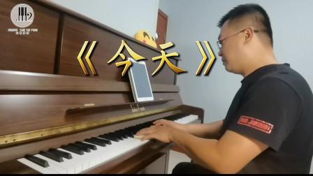 《今天》钢琴版,聆听回味经典怀旧金曲