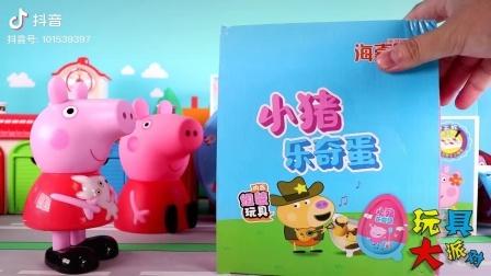 小猪佩奇儿童玩具