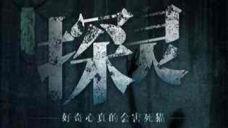 """【GT】可尔戏游""""国产恐怖游戏【探灵之夜嫁】""""第1集 初遇诡事"""