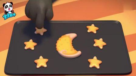 宝宝巴士:奇奇做了好多饼干,有月亮形状,还有星星形状的