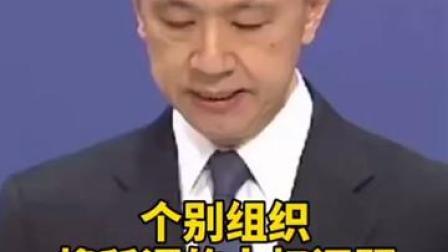 汪文斌:将奥运会政治化有违奥林匹克宪章精神