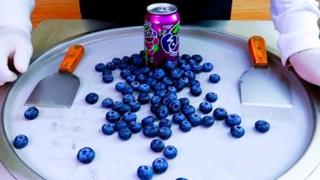 美食达人新创意,用蓝莓和汽水炒酸奶,成品一出口水直流!