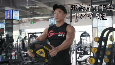 肩部初级训练方案(健身房版)