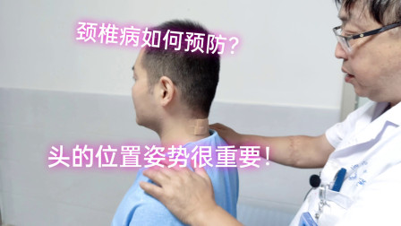 颈椎病怎么预防?头颈位置很重要!专家告诉你正确姿势