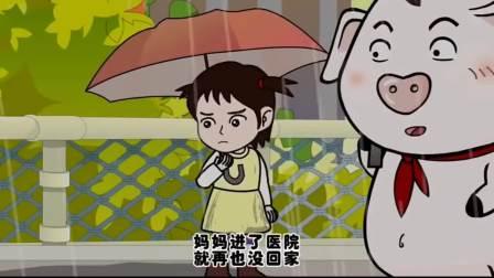 猪屁登:小女孩的妈妈去了很远很远的地方?到底是哪里呢?