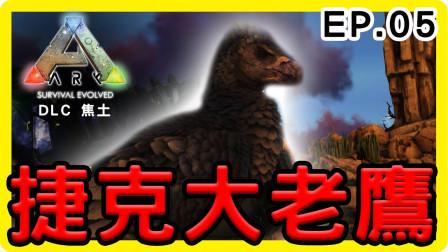 【方舟生存】挑战驯服上百等的巨鹰!捷克大老鹰!  方舟生存 DLC:焦土  EP.05