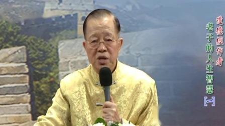 1.6曾仕强:中华文化特点,孔子让我们看清世界,老子让我们看清人性