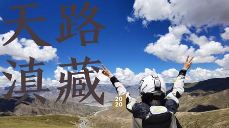 摩旅天路滇藏 第一集 王烦的骑行之旅第三季 无极650DS 光阳CT250川藏线滇藏线