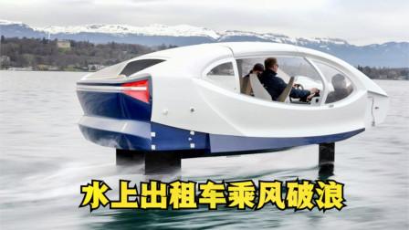 滴滴打船?法国推出环保水上出租车,价格高达200000美元