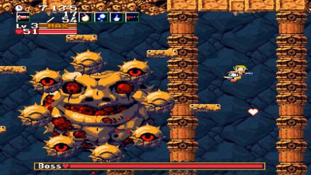 【神棍解说】《洞窟物语》完美结局通关攻略04(完结)变态的圣域