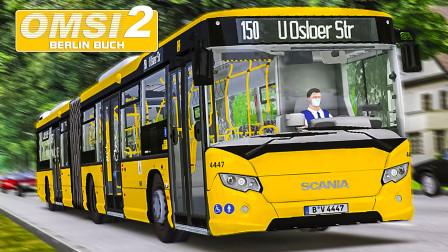 巴士模拟2 柏林布赫 #3:驾驶斯堪尼亚GN14于150路小小小小交路 | OMSI 2 Berlin Buch 150
