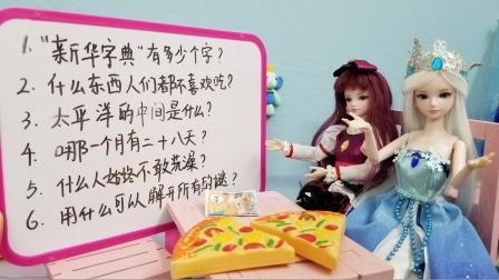 叶罗丽故事 这么好吃的披萨,是老师给冰公主的奖励哟