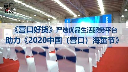 【营口好货】-助力【2020中国(营口)海蜇节】