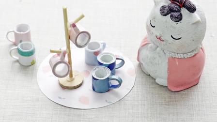 自制芭比娃娃的迷你茶具,几个步骤超简单,手指大小萌萌哒