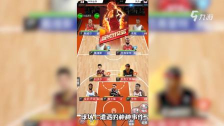 《NBA范特西》打造你的专属全明星球队吧!模拟经营卡牌手游!