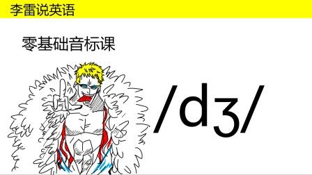 零基础音标 第二十三课 dʒ