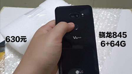 真香!630元的骁龙845洋垃圾二手机LGV35!