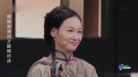 我就是演员-陆川对惠英红表质疑,李诚儒再唱反调,全场懵了!