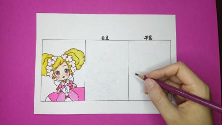 如果小花仙里夏安安变身公主和平民,会啥样?简单手绘对比有趣