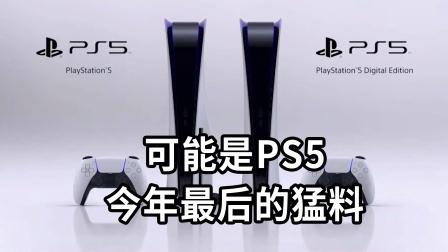 这可能是PS5今年最后的猛料!一起看看吧!