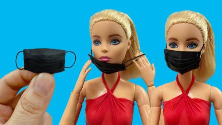 【创意迷你口罩】一步步教你用纸给芭比娃娃做口罩,100%能用哦!