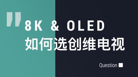 8K和OLED做选择?唐晓亮透露创维8K OLED即将上市