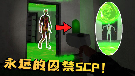 大蜀用升级版传送枪能轻松控制SCP-106!那制服096不就轻松了