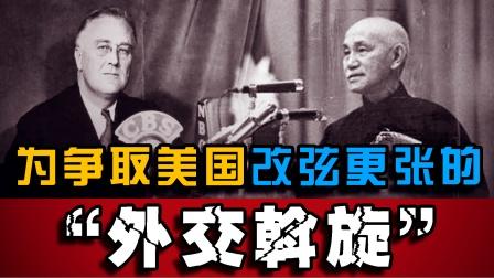 """""""效果甚微"""":蒋介石反对美国""""先欧后亚""""战略"""