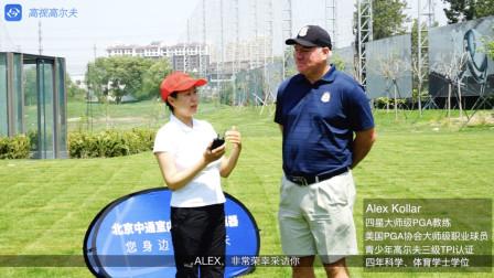 四星大师PGA教练Alex采访