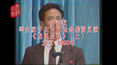 纪念京剧大师张君秋百年诞辰(88)继往开来—1990年亚运会集资义演—龙凤呈祥(上)